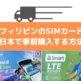 【深夜着でも安心】フィリピンで使えるSIMカードを事前に日本で購入する方法【翌日に届くAmazon最強説】