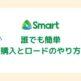 【2019年最新版】フィリピンのSIMカード。Smartの購入方法&利用方法!【4ステップ】